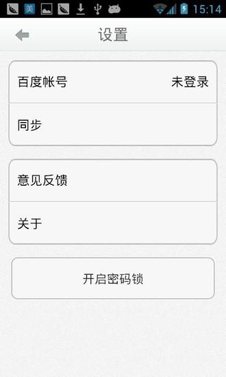 【免費生產應用App】百度云记事本-APP點子