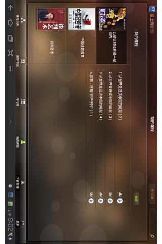 玩免費教育APP 下載掌上商学院 HD app不用錢 硬是要APP