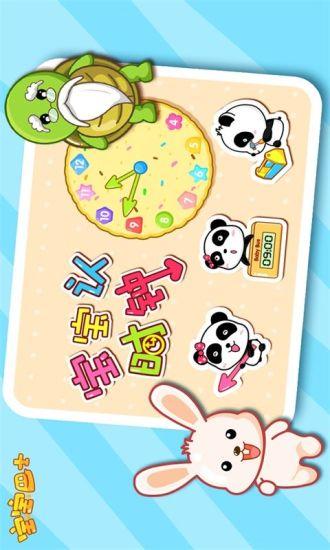 【免費益智App】宝宝认时钟-APP點子