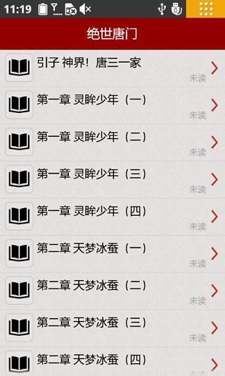 龍虎門 - 維基百科,自由的百科全書