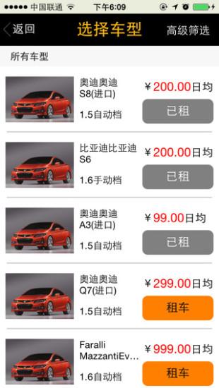 1+2汽车平台|玩生活App免費|玩APPs