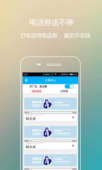 通訊必備免費app推薦|爱说电话線上免付費app下載|3C達人阿輝的APP