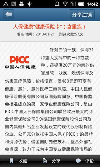 中国保险平台