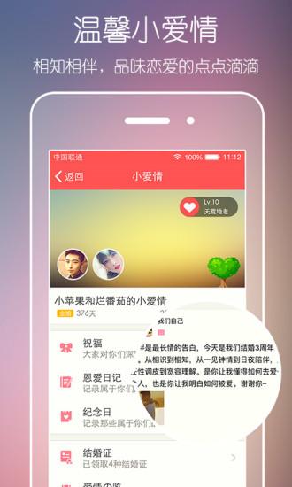 恋恋|玩社交App免費|玩APPs