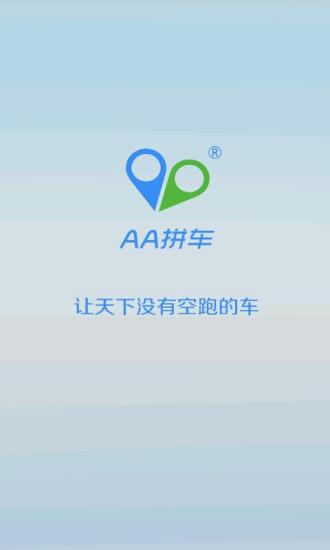 aa vedio app|分享aa vedio app簡述aa video app及AA app|24筆1|2 ...
