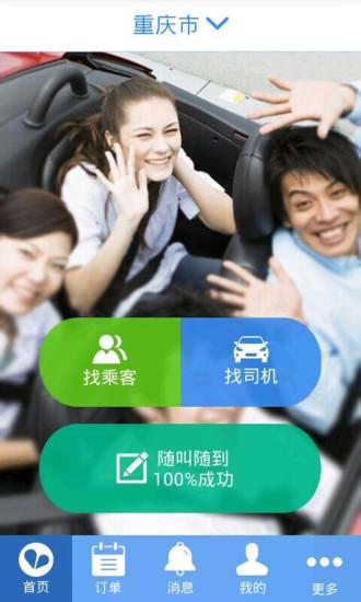 玩免費交通運輸APP|下載AA拼车 app不用錢|硬是要APP