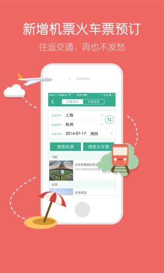 玩免費旅遊APP|下載去哪儿攻略 app不用錢|硬是要APP