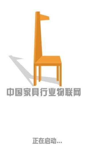 中国家具行业物联网