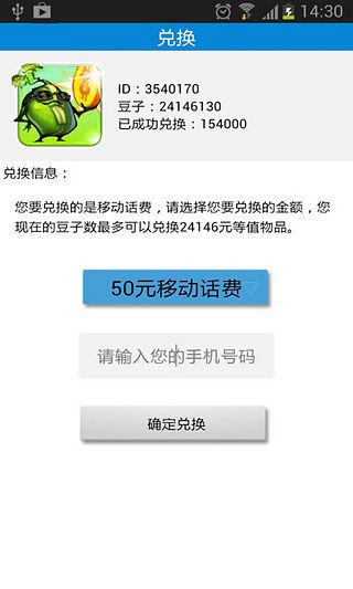 玩娛樂App|魔豆-手机赚钱免費|APP試玩