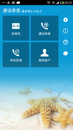 Android軟體分享- 求語音通話音量增大的app - 手機討論區- Mobile01