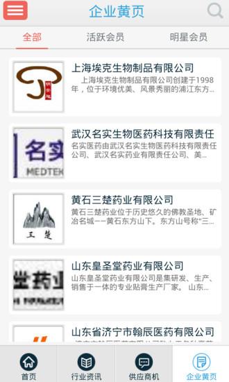 中国膏药网|玩生活App免費|玩APPs
