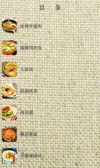 春节菜谱西式年夜饭精选