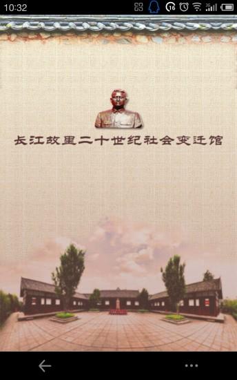 长江故里展馆
