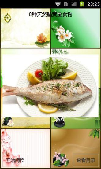 8种天然脑黄金食物