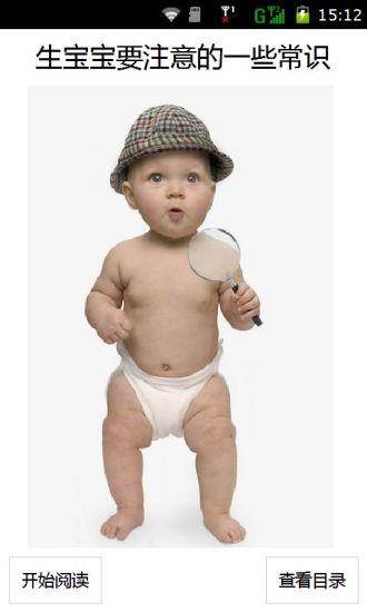 生宝宝要注意的一些常识