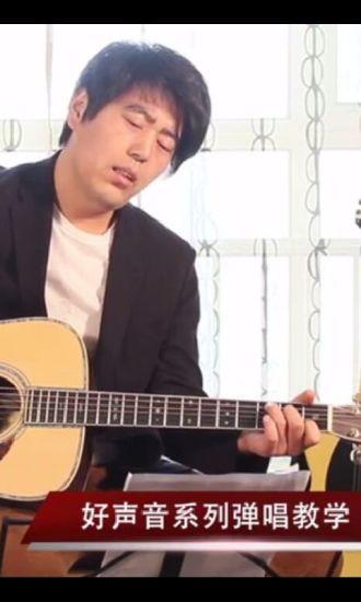 好声音吉他弹唱教学