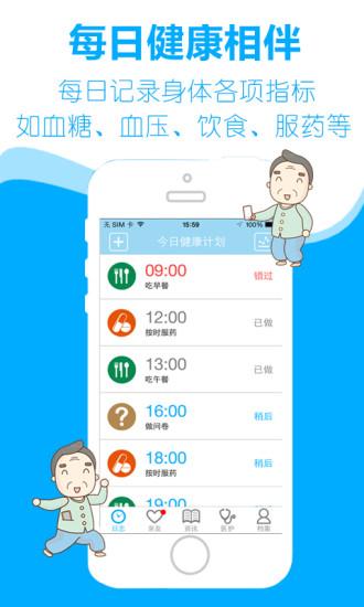 免費下載健康APP|健康中心 app開箱文|APP開箱王