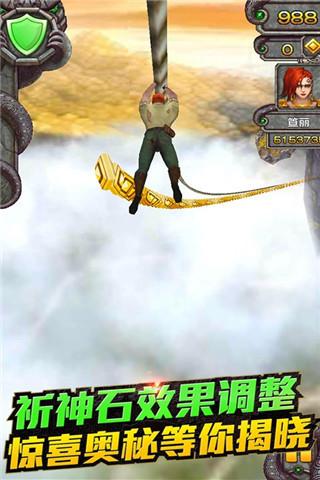 神庙逃亡2(送手机)