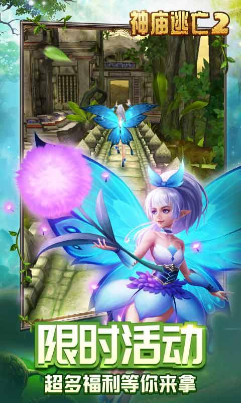 神庙逃亡2(送红包)游戏截图