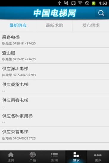 免費下載工具APP|中国电梯网 app開箱文|APP開箱王