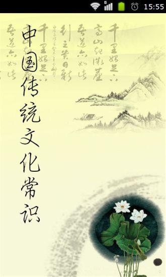 中国传统文化常识