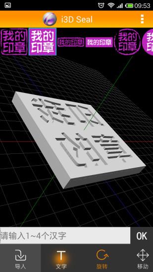 i3D印章