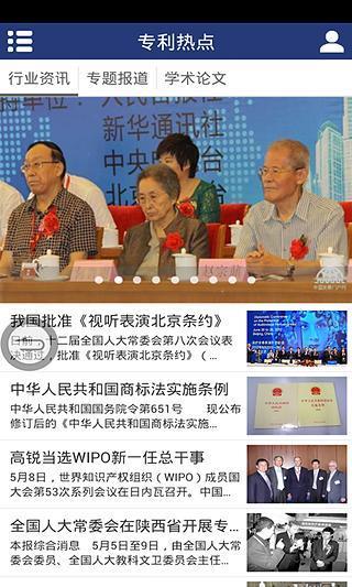 中国专利转让网