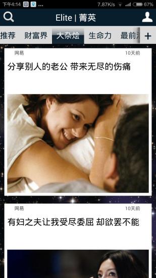 免費下載書籍APP Elite app開箱文 APP開箱王