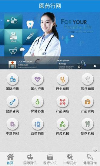玩免費生活APP|下載医药行网 app不用錢|硬是要APP