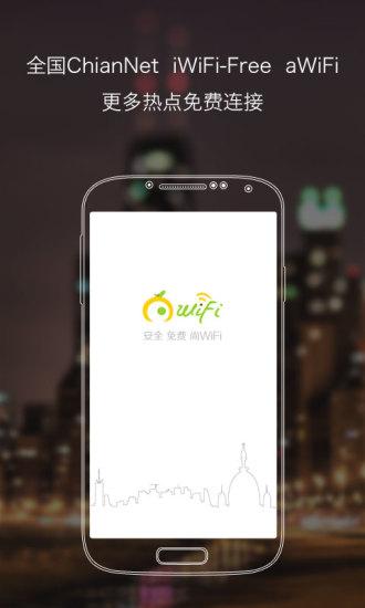 尚WiFi