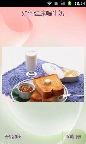 如何健康喝牛奶