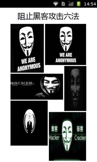 阻止黑客攻击六法