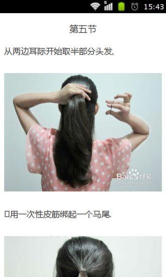 怎样扎简单又淑女的发型