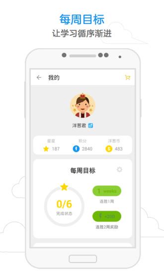 玩教育App|洋葱数学免費|APP試玩