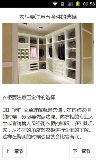 传统衣柜的各种选购技巧