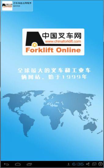 中国叉车网手机版APP