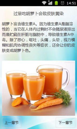 女性过量食用胡萝卜会不孕不育