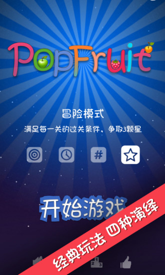 PopFruit|玩休閒App免費|玩APPs