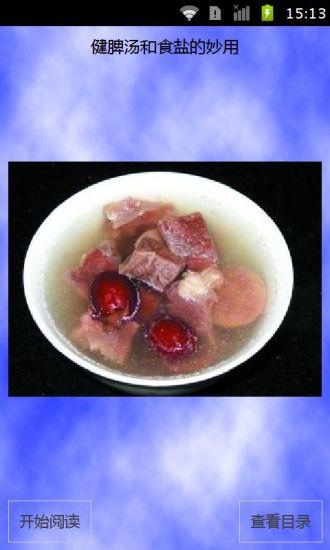 健脾汤和食盐的妙用
