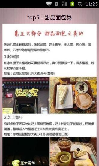 史上最全北京美食攻略
