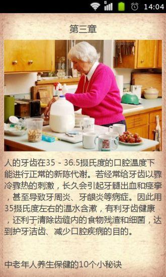 中老年人养生保健小秘诀