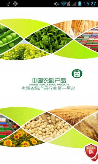 中国农副产品