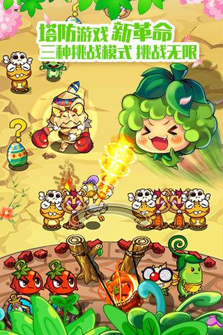 燃烧的蔬菜季节版游戏截图