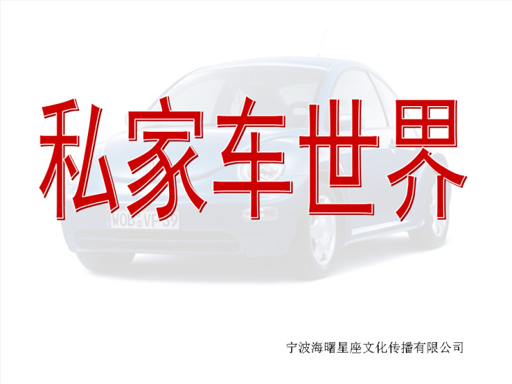 私家车世界