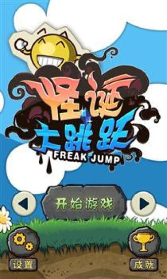 玩冒險App|怪诞大跳跃免費|APP試玩