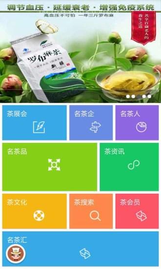 中国名茶网