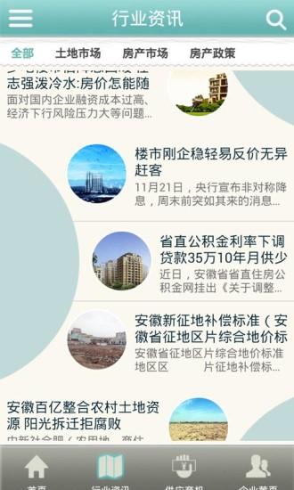 安徽房产网