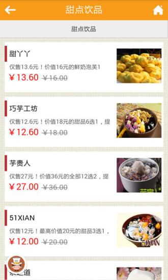 玩生活App|团购美食网免費|APP試玩
