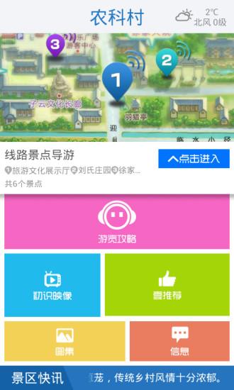 玩免費旅遊APP|下載农科村 app不用錢|硬是要APP