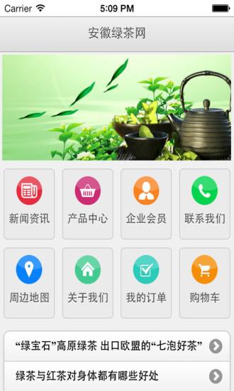 安徽绿茶网